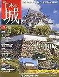 日本の城 29号 (岸和田城) [分冊百科]