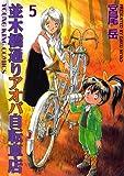 並木橋通りアオバ自転車店 5巻 (YKコミックス (176))