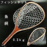 渓流ストリームネット フィッシュネット 魚網 ゴム製網 木柄 0.3kg 使いやすいサイズ