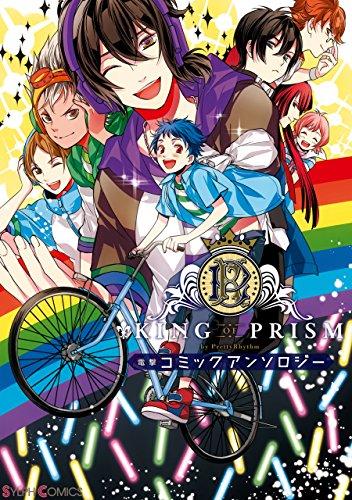 KING OF PRISM by PrettyRhythm 電撃コミックアンソロジー (シルフコミックス)