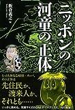 【バーゲンブック】  ニッポンの河童の正体