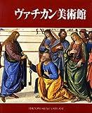 ヴァチカン美術館 日本版