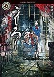 うしろ ふきげんな死神。 角川ホラー文庫