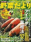 野菜だより 2014年11月号[雑誌]