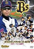 オリックス・バファローズ2010 若きエースと主砲誕生 [DVD]