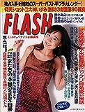 FLASH(フラッシュ) 2000.10.17 通巻第656号 《 表紙:山川恵里佳 》
