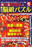 Kid's Charenge (キッズチャレンジ) 2008年 05月号 [雑誌]