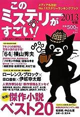 冲方丁が関わる新作劇場アニメ&テレビアニメが2013年に公開!?