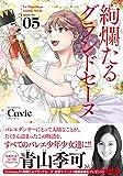 絢爛たるグランドセーヌ (チャンピオンREDコミックス)
