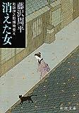 消えた女―彫師伊之助捕物覚え (新潮文庫)