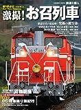 激撮!お召列車―鉄道写真の最高峰!究極の被写体 (COSMIC MOOK 鉄道を撮る)