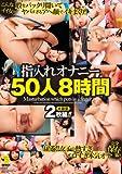 指入れオナニー50人8時間 マルクス兄弟 [DVD]