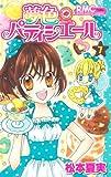 夢色パティシエール 7 (りぼんマスコットコミックス)