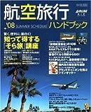 航空旅行ハンドブック '08 Summer Schedule (サマースケジュール)