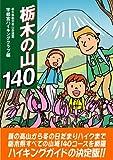 栃木の山140