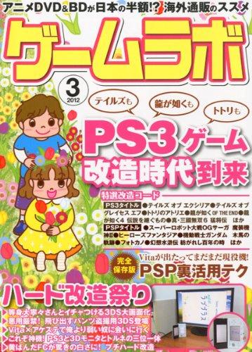 ゲームラボ 2012年 03月号 [雑誌]