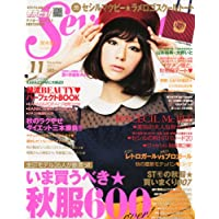 SEVENTEEN (セブンティーン) 2011年 11月号 [雑誌]
