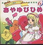 おやゆびひめ (名作アニメ絵本シリーズ (6))