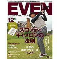EVEN (イーブン) 2011年 12月号 [雑誌]