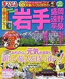 まっぷる岩手 盛岡・遠野・平泉'13 (マップルマガジン)