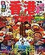 るるぶ香港・マカオ'14 (るるぶ情報版海外)