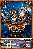 ドラゴンクエストヒーローズ 闇竜と世界樹の城 PS4/PS3 両対応版 英雄の書 (Vジャンプブックス)