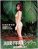 シャワー―浜田範子写真集