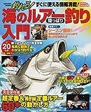 釣れる!海のルアー釣り陸っぱり入門 (2009~2010年版)