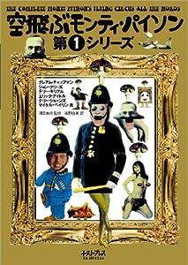 空飛ぶモンティ・パイソン 第1シリーズ