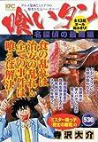 喰いタン 名探偵の最期編 (講談社プラチナコミックス)
