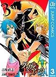 ダブルアーツ 3 (ジャンプコミックスDIGITAL)