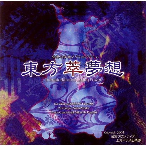 [同人PCソフト]東方萃夢想 ~ Immaterial and Missing Power.
