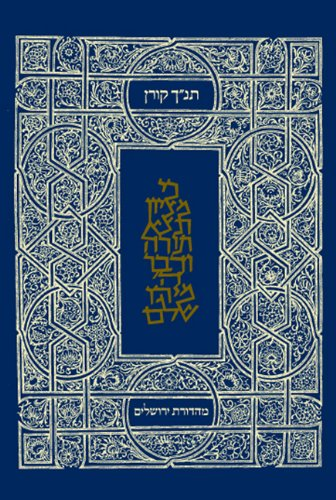 The Koren Classic Tanakh: A Hebrew Bible for Personal Use (Hebrew Edition)
