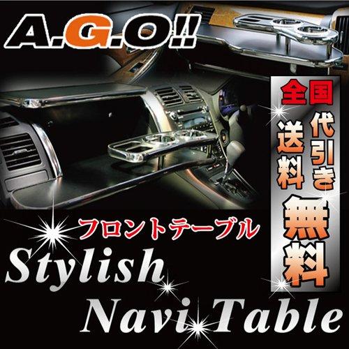 ○AGO フロントテーブル ウィッシュ A 【送料無料】