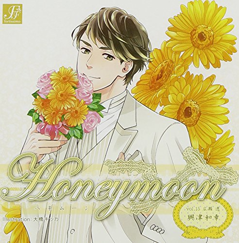 Honeymoon vol.15 広瀬透