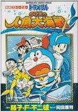 映画ストーリー ドラえもん のび太の人魚大海戦 (てんとう虫コミックス)