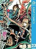 ぬらりひょんの孫 モノクロ版 23 (ジャンプコミックスDIGITAL)