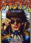 ナポレオン-獅子の時代- 第15巻