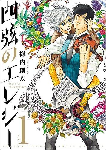 四弦のエレジー 1 (ゲッサン少年サンデーコミックススペシャル)