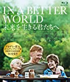 未来を生きる君たちへ ブルーレイ [Blu-ray]