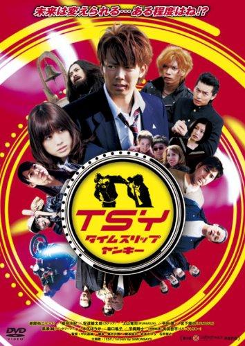 TSY タイム スリップ ヤンキー [DVD]