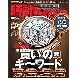 Amazon.co.jp: 時計 Begin (ビギン) 2015年 秋号 [雑誌] 時計Begin eBook: 時計Begin編集部: Kindleストア