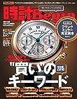 時計 Begin (ビギン) 2015年 秋号 [雑誌] 時計Begin