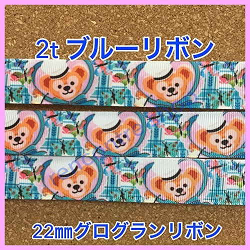 ruban-duffy-sherry-mae-2t-ruban-blue-ribbon-ruban-gros-grain-1m130-yen-artisanat-caractere-ruban-pro