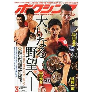 ボクシングマガジン 2014年 03月号 [雑誌]