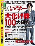 日経マネー(ニッケイマネー)2016年8月号