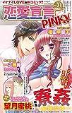 恋愛宣言PINKY (ピンキー) vol.31 [雑誌]