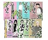 ごくせん 全11巻セット (集英社文庫―コミック版)