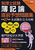 税理士試験 簿記論直前予想問題集〈平成27年度〉 (会計人コースBOOKS)