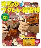 究極のウクレレ練習帳(CD付) (リットーミュージック・ムック)